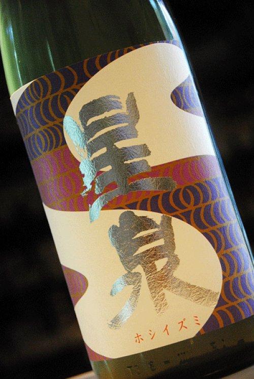 他の写真2: 星泉 5号うすにごり 純米吟醸 無濾過生原酒 1,8L