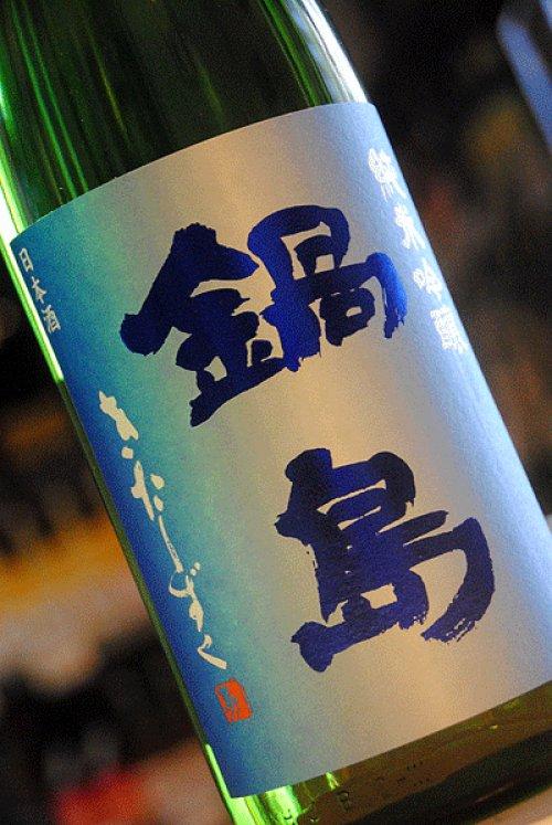 他の写真1: 鍋島 きたしずく 純米吟醸 1,8L