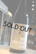雨後の月 13°雄町 純米大吟醸 生原酒 1,8L