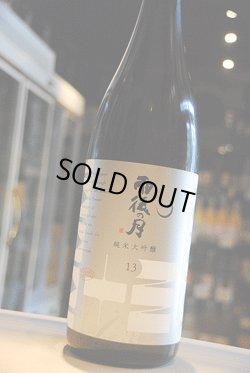 画像1: 雨後の月 13°雄町 純米大吟醸 生原酒 1,8L