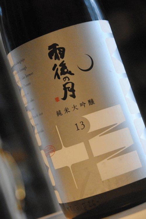 他の写真1: 雨後の月 13°雄町 純米大吟醸 生原酒 1,8L