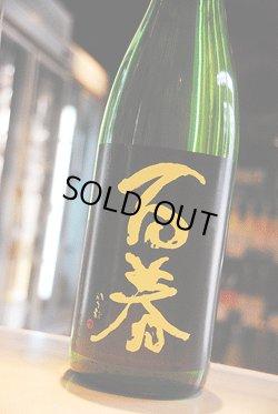 画像1: 百春 直汲み 特別純米 無濾過生原酒  五百万石 1.8L
