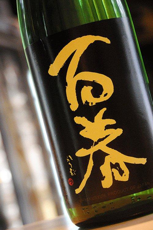 他の写真1: 百春 直汲み 特別純米 無濾過生原酒  五百万石 1.8L