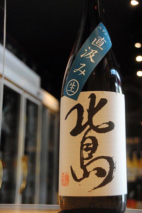 他の写真2: 北島 直汲み みずかがみ 純米無濾過生原酒 1.8L