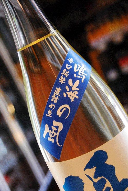 他の写真1: 鳴海の風 辛口純米 直詰め生 1,8L