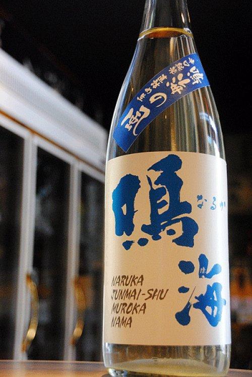 他の写真2: 鳴海の風 辛口純米 直詰め生 1,8L
