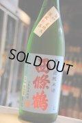 西條鶴 夏純米 涼風彩酒 無濾過 1.8L