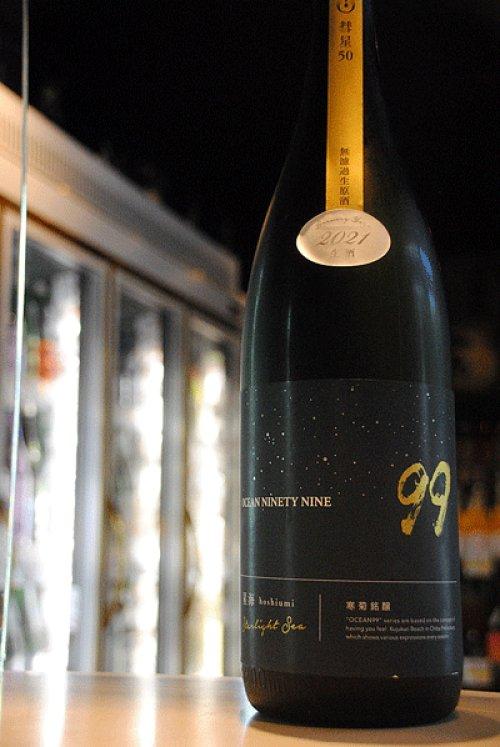 他の写真2: 寒菊 OCEAN99 星海 Stalight Sea 純米大吟醸 無濾過生原酒 1,8L