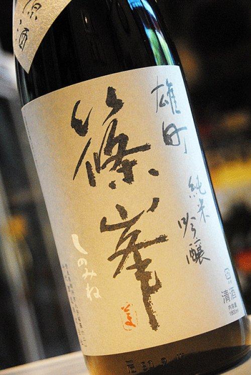 他の写真2: 篠峯  赤磐雄町 純米吟醸 秋色生原酒 1,8L
