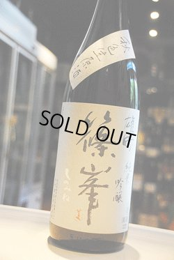 画像1: 篠峯  赤磐雄町 純米吟醸 秋色生原酒 1,8L
