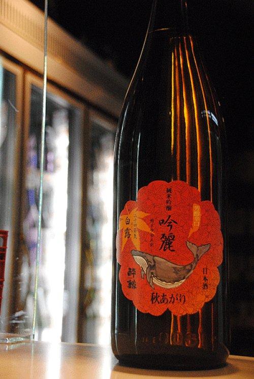 他の写真2: 酔鯨 吟麗 純米吟醸 秋あがり 1,8L
