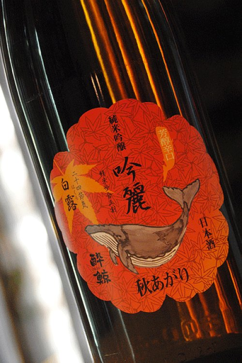 他の写真1: 酔鯨 吟麗 純米吟醸 秋あがり 1,8L