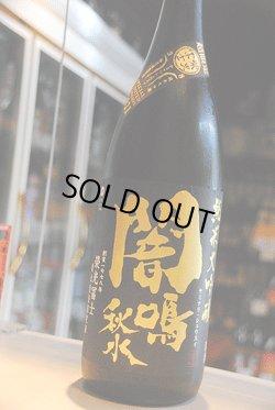 画像1: 栄光富士 闇鳴秋水 純米大吟醸    無濾過生原酒  1.8L