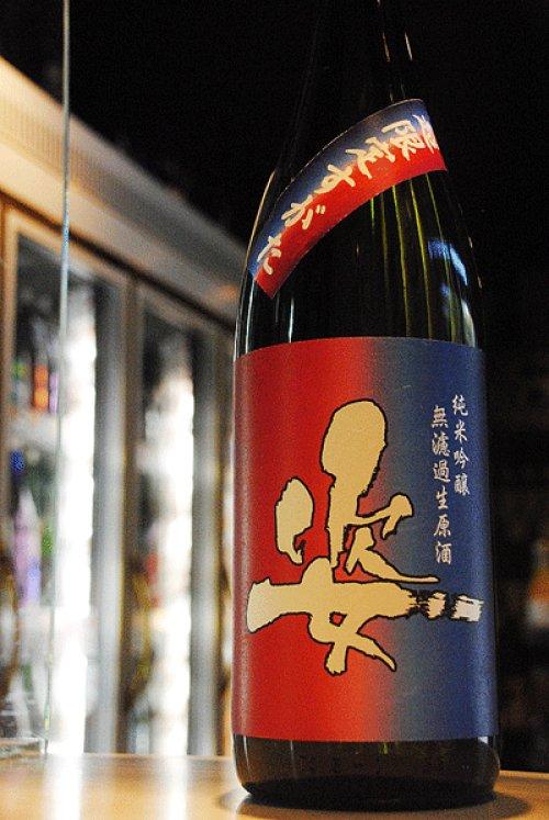 他の写真2: 超限定すがた 姿 純米吟醸 無濾過生原酒