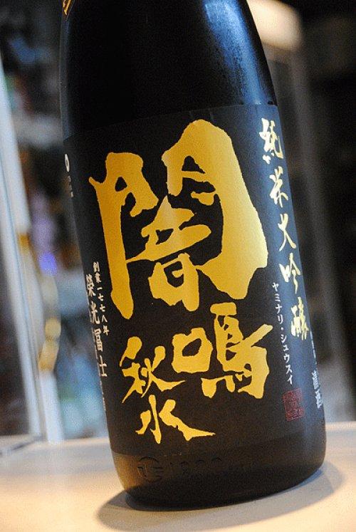 他の写真1: 栄光富士 闇鳴秋水 純米大吟醸    無濾過生原酒  1.8L